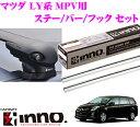 カーメイト INNO イノー マツダ LY系 MPV用 エアロベースキャリア(フラッシュタイプ)取付4点セット XS300 + TR119 + X…