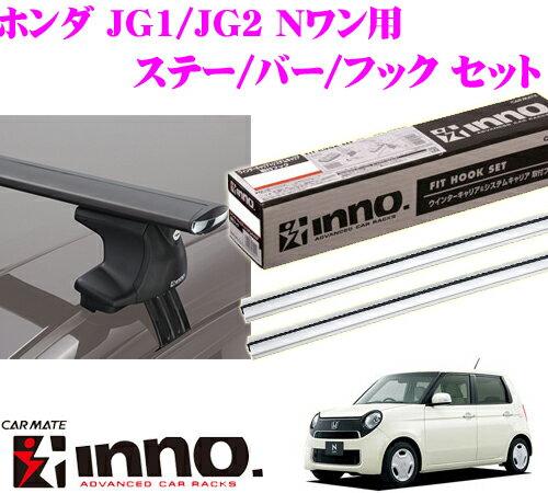 カーメイト INNO ホンダ JG1/JG2 Nワン用 エアロベースキャリア(スルータイプ)取付4点セット