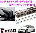 カーメイト INNO イノー ホンダ RB1〜2系 オデッセイ用 エアロベースキャリア(フラッシュタイプ)取付4点セット XS201 …