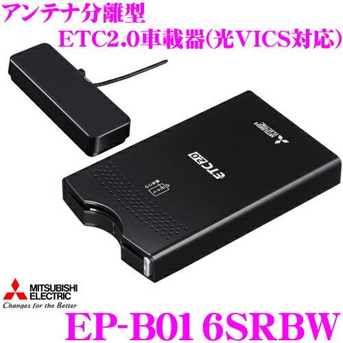 三菱電機 EP-B016SRBW アンテナ分離型 ETC2.0車載器 (光VICS対応) 【ETCカード有効期限案内機能付き】 【12V専用】