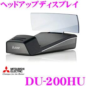 三菱電機 DU-200HU ヘッドアップディスプレイ 【少ない視線移動でナビ情報を確認】