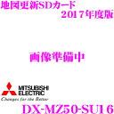 三菱電機 DX-MZ50-SU16 NR-MZ50N/NR-MZ50NLT-MA用 バージョンアップ SDカード 【2017年4月発売版(2016年度版地図)】