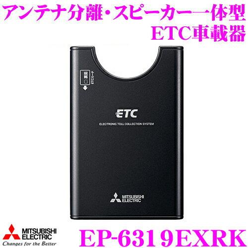 三菱電機 EP-6319EXRK アンテナ分離・スピーカー一体型ETC車載器 有効期限案内機能付き