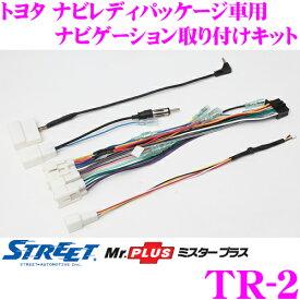 STREET Mr.PLUS TR-2トヨタ ナビレディパッケージ車用ナビゲーション取り付けキットアクア/シエンタ/プリウス/ラクティス/ハリアー等用