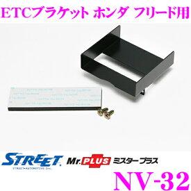 STREET Mr.PLUS NV-32ETCブラケット 基台 ホンダ用GB5 GB6 GB7 GB8 フリード/JF1 JF2 N-BOX N-BOX カスタム用
