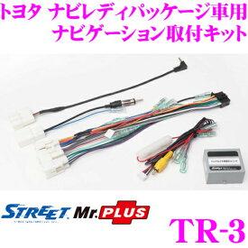 STREET Mr.PLUS TR-3トヨタ シエンタ/ヴィッツ/ノア/ヴォクシー等ナビレディパッケージ車用 ナビ取付キット