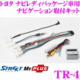 STREET Mr.PLUS TR-4トヨタ アクア/シエンタ/プリウス/C-HR等 ナビレディパッケージ車用ナビ取付キット