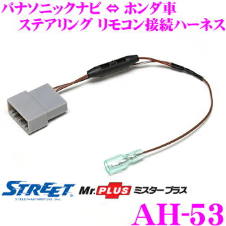 Article compatible with KJ-H102SC for the STREET Mr.PLUS AH-53 Honda Freed 等用 steering remote control connection harness Panasonic navigator → Honda car 20pin connection