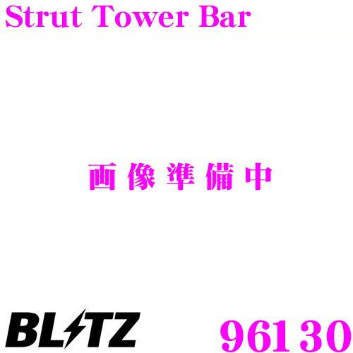 BLITZ ブリッツ ストラットタワーバー 96130 レクサス 10系 NX/トヨタ 60系 ハリアー用 Strut Tower Bar フロント用