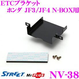 ストリート Mr.PLUS NV-38 ETCブラケット 基台ホンダ JF3/JF4 NBOX (H29/9〜)用