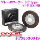 【本商品エントリーでポイント11倍!】DIXCEL ディクセル FP3553004S FPtypeスポーツブレーキローター(ブレーキディスク)左右1セット 【耐...