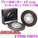 【本商品エントリーでポイント11倍!】DIXCEL ディクセル FP3617007S FPtypeスポーツブレーキローター(ブレーキディスク)左右1セット 【耐...