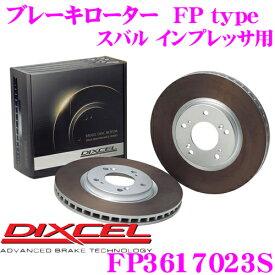 DIXCEL ディクセル FP3617023S FPtypeスポーツブレーキローター(ブレーキディスク)左右1セット 【耐久マシンでも証明されるプロスペックモデル! スバル インプレッサ (GH/GR/GV系)等適合】