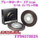 DIXCEL ディクセル FP3657022S FPtypeスポーツブレーキローター(ブレーキディスク)左右1セット 【耐久マシンでも証明されるプロスペックモデ...