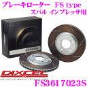 DIXCEL ディクセル FS3617023SFStypeスリット入りスポーツブレーキローター(ブレーキディスク)左右1セット【耐久マシ…