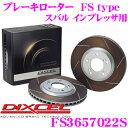 DIXCEL ディクセル FS3657022SFStypeスリット入りスポーツブレーキローター(ブレーキディスク)左右1セット【耐久マシ…