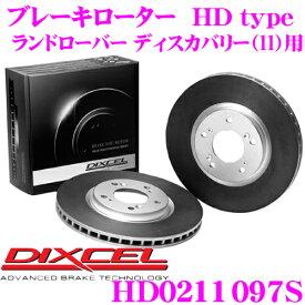 DIXCEL ディクセル HD0211097S HDtypeブレーキローター(ブレーキディスク) 【より高い安定性と制動力! ランドローバー ディスカバリー(ll) 等適合】