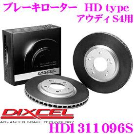 DIXCEL ディクセル HD1311096S HDtypeブレーキローター(ブレーキディスク) 【より高い安定性と制動力! アウディ S4 等適合】