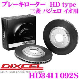 DIXCEL ディクセル HD3411092S HDtypeブレーキローター(ブレーキディスク) 【より高い安定性と制動力! 三菱 パジェロ イオ 等適合】