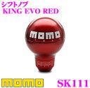 MOMO モモ シフトノブ SK-111 KING EVO RED(キング エボ レッド)