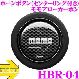 MOMO モモ ホーンボタン HBR-04 センターリング付き ARROW CARBON (モモ アローカーボン)