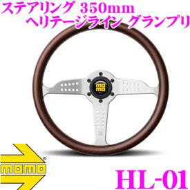 MOMO モモ ステアリングホイール HL-01HERITAGE LINE GRAND PRIXヘリテージライン グランプリ35φ(350mm)グリップ:マホガニーウッド スポーク:シルバー