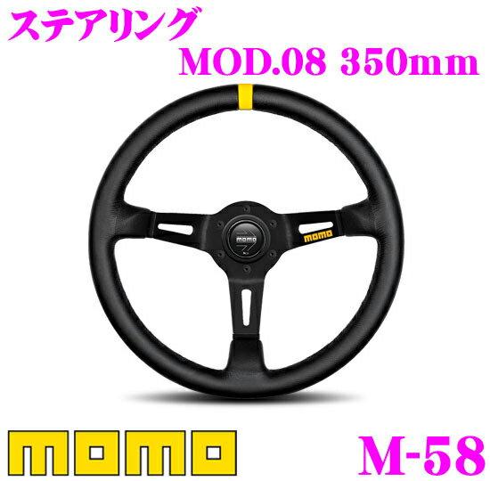 MOMO モモ ステアリング M-58 MOD.08(モデル08) 35φ