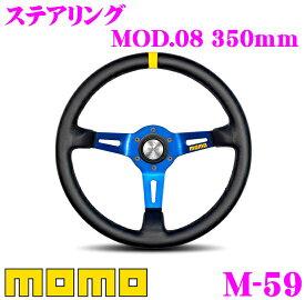 MOMO モモ ステアリング M-59 MOD.08(モデル08) 35φ
