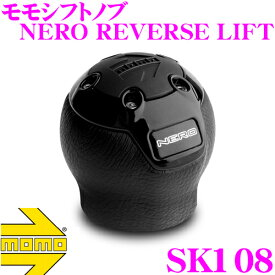 MOMO モモ シフトノブ SK-108 NERO REVERSE LIFT(ネロ リバースリフト)