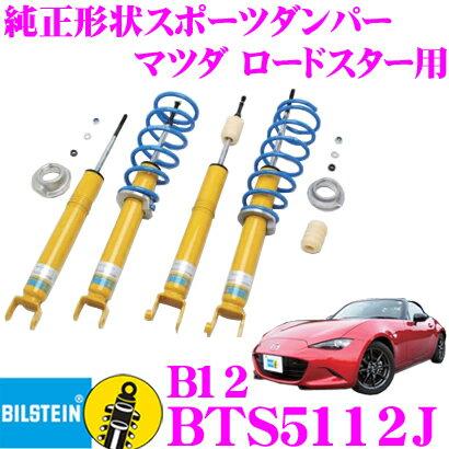 ビルシュタイン BILSTEIN B12 BTS5112J 純正形状ローダウンサスペンションキット マツダ ロードスター用 車1台分セット