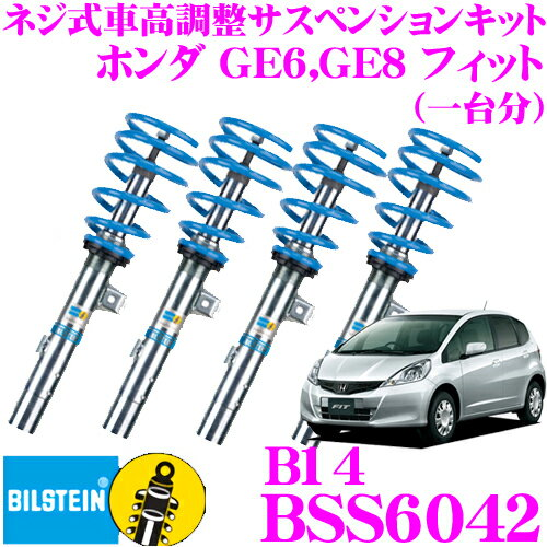 ビルシュタイン BILSTEIN B14 BSS6042J ネジ式車高調整サスペンションキット ホンダ GE6系 GE8系 フィット 用 1台分/倒立単筒/単筒タイプ