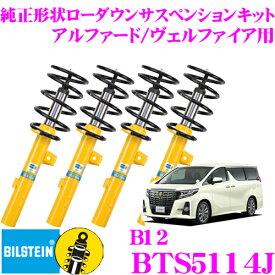 ビルシュタイン BILSTEIN B12 BTS5114J純正形状ローダウンサスペンションキットトヨタ アルファード/ヴェルファイア(H17/1〜)用 車1台分セット