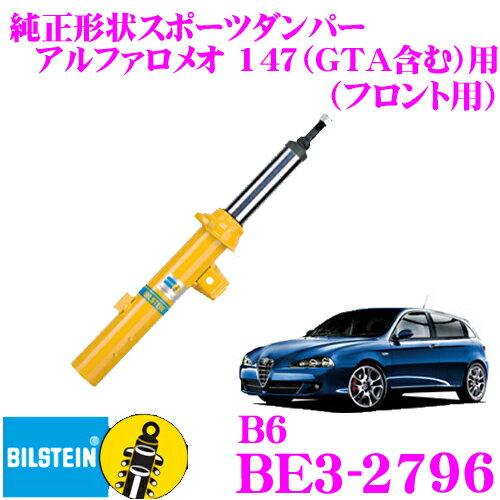 ビルシュタイン BILSTEIN B6 BE3-2796 純正形状スポーツダンパー アルファロメオ 147(GTA含む)用 フロント/単筒タイプ 1本入り