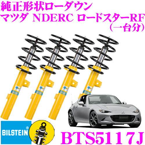 ビルシュタイン BILSTEIN B12 BTS5117J 純正形状ローダウンサスペンションキット マツダ NDERC ロードスターRF用 車1台分セット