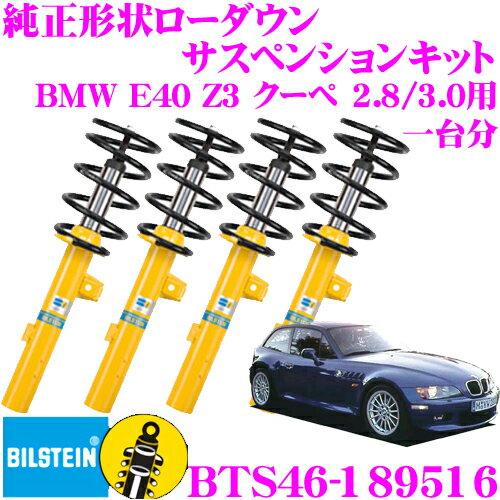 ビルシュタイン BILSTEIN B12 PRO-KIT BTS46-189516 純正形状ローダウンサスペンションキット BMW E40 Z3 クーペ 2.8/3.0用 車1台分セット