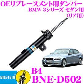 ビルシュタイン BILSTEIN B4 BNE-D502 純正補修用高品質ダンパー BMW 3シリーズ セダン(E90・2005.4〜2007.8)用 リア/複筒タイプ 1本入り