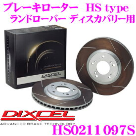 DIXCEL ディクセル HS0211097S HStypeスリット入りブレーキローター(ブレーキディスク) 【制動力と安定性を高次元で融合! ランドローバー ディスカバリー(II) 等適合】