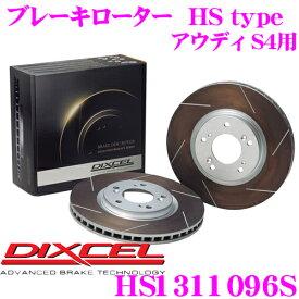DIXCEL ディクセル HS1311096S HStypeスリット入りブレーキローター(ブレーキディスク) 【制動力と安定性を高次元で融合! アウディ S4 等適合】