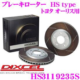 DIXCEL ディクセル HS3119235S HStypeスリット入りブレーキローター(ブレーキディスク) 【制動力と安定性を高次元で融合! トヨタ オーリス 等適合】