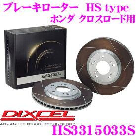 DIXCEL ディクセル HS3315033S HStypeスリット入りブレーキローター(ブレーキディスク)【制動力と安定性を高次元で融合! ホンダ クロスロード 等適合】