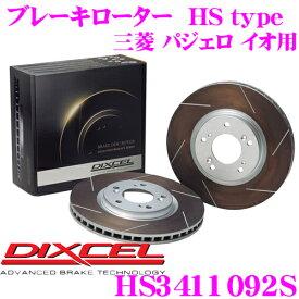 DIXCEL ディクセル HS3411092S HStypeスリット入りブレーキローター(ブレーキディスク) 【制動力と安定性を高次元で融合! 三菱 パジェロ イオ 等適合】