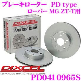 DIXCEL ディクセル PD0410965S PDtypeブレーキローター(ブレーキディスク)左右1セット 【耐食性を高めた純正補修向けローター! ローバー MG ZT-T 等適合】