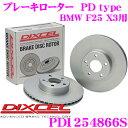 DIXCEL ディクセル PD1254866SPDtypeブレーキローター(ブレーキディスク)左右1セット【耐食性を高めた純正補修向けロ…