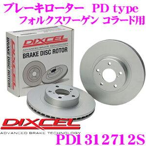 DIXCEL ディクセル PD1312712S PDtypeブレーキローター(ブレーキディスク)左右1セット 【耐食性を高めた純正補修向けローター! フォルクスワーゲン コラード 等適合】