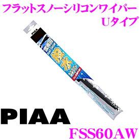 PIAA ピア FSS60AW (呼番 60A) 600mm FLAT SNOW 撥水フラットスノーシリコート スノーワイパーブレード 【替えゴム交換も出来る唯一のフラットスノーワイパー!】