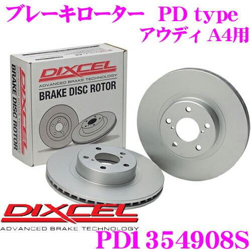 DIXCEL ディクセル PD1354908S PDtypeブレーキローター(ブレーキディスク)左右1セット 【耐食性を高めた純正補修向けローター! アウディ A4 オールロードクワトロ 等適合】