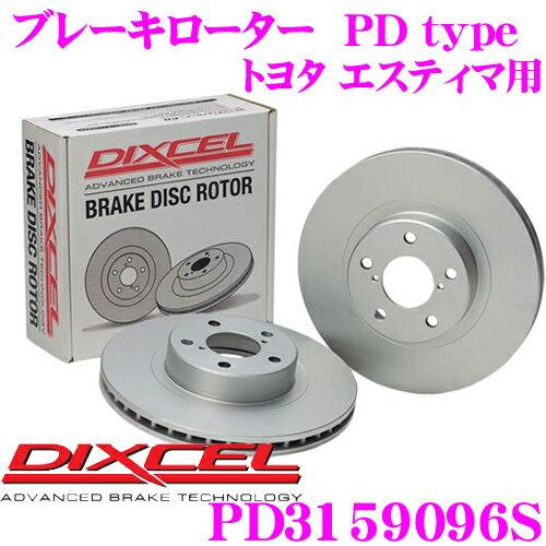 DIXCEL ディクセル PD3159096S PDtypeブレーキローター(ブレーキディスク)左右1セット 【耐食性を高めた純正補修向けローター! トヨタ エスティマ 等適合】