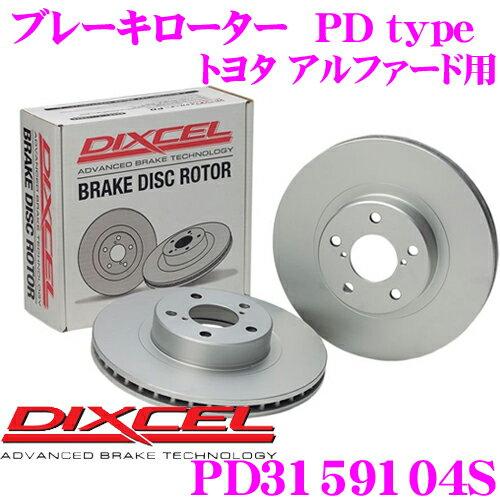DIXCEL ディクセル PD3159104S PDtypeブレーキローター(ブレーキディスク)左右1セット 【耐食性を高めた純正補修向けローター! トヨタ アルファード/ヴェルファイア 等適合】