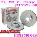 DIXCEL ディクセル PD3159104S PDtypeブレーキローター(ブレーキディスク)左右1セット 【耐食性を高めた純正補修向け…