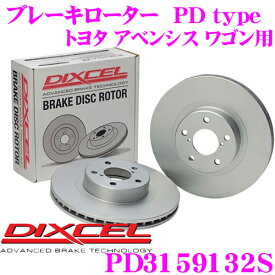 DIXCEL ディクセル PD3159132S PDtypeブレーキローター(ブレーキディスク)左右1セット 【耐食性を高めた純正補修向けローター! トヨタ アベンシス ワゴン 等適合】